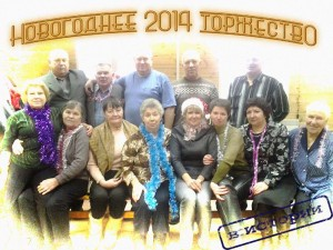 СНТ МИР новый 2014 год