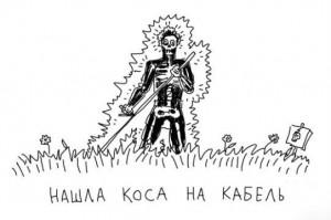 nashla_kosa_na_kabel