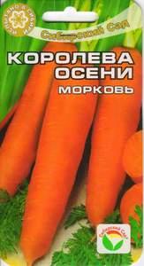 Сорт моркови Королева осени